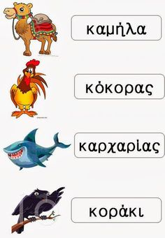 animals that start with K Speech Language Therapy, Speech And Language, Skills To Learn, Learn To Read, Learn Finnish, Learn Greek, Greek Quotes, Greek Sayings, Greek Language