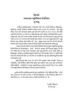 Press Note:-   કાંકરિયા પ્રાણીસંગ્રહાલય ખાતે લાલુ દીપડાના મૃત્યુ અંગે  #Ahmedabad  AMC-Ahmedabad Municipal Corporation  #AhmedabadZoo