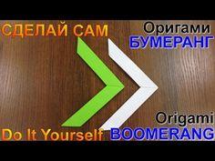 https://www.youtube.com/watch?v=JLTmFI33R7o ОРИГАМИ. Летающий ОРИГАМИ бумеранг из бумаги. ORIGAMI. BOOMERANG
