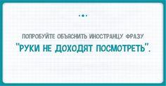 Русский язык считается одним из наиболее сложных для изучения иностранцами. Множество синонимов, слова с переносным значением, многозначные слова — всё это вкупе делает многие фразы и выражения до кон...