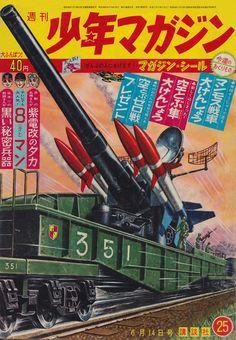 雑誌表紙&記事の画像 - ノモシカツナト告廣誌雜之和昭 - Yahoo!ブログ