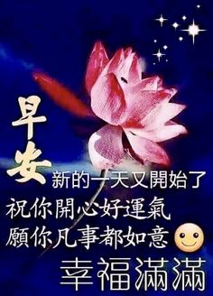 106 Best Chinese Images Good Morning Quotes Chinese Quotes Good