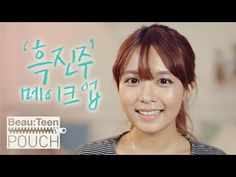 BeauTeen Pouch - Dark Pearl Makeup 다혜의 흑진주 메이크업