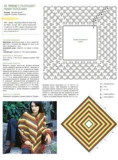TRICO y CROCHET-madona-mía: Poncho en Crochet con esquema de puntos