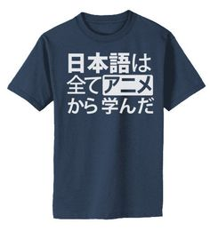 All My Japanese Anime T-shirt funny geeky by gesshokudesigns
