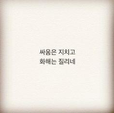 출처 - 하상욱 인스타그램 여러분들의 공감클릭은 큰 힘이 됩니다 :)