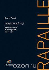 """Книга """"Культурный код. Как мы живем, что покупаем и почему"""" Клотер Рапай - купить на OZON.ru книгу The Culture Code: An Ingenious…"""