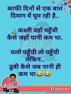 Hindi Attitude Quotes, Funny Quotes In Hindi, Jokes In Hindi, Fun Quotes, Best Quotes, Inspirational Quotes, Latest Funny Jokes, Very Funny Jokes, Crazy Jokes