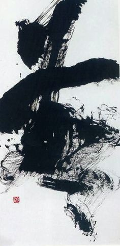Hakuun Saito 齊藤白雲 (1949-), 警 Commandments.
