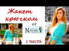 Жакет крючком по мотивам работы Nastena HAND MADE Nevazhno.