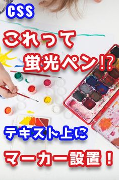 cssで蛍光ペンのラインマーカーをテキストに配置する方法をご紹介します。 Markers, My Love, Photography, Design, Products, Sharpies, Photograph, Fotografie, Fotografia