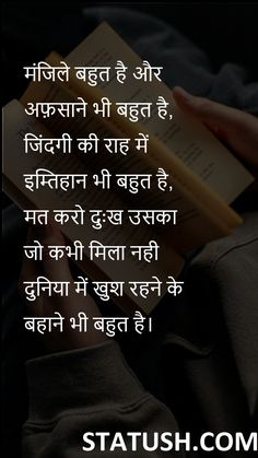 Hindi Qoutes, Hindi Quotes On Life, Marathi Quotes, Poem Quotes, Good Life Quotes, Poems, Love Life, Life Is Good, My Love