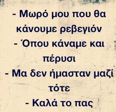 greek quotes Funny Signs, Funny Memes, Funny Shit, Funny Stuff, Jokes Quotes, Sign Quotes, Funny Greek, Clever Quotes, Greek Quotes