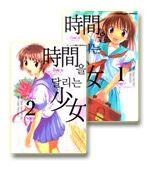 [시간을 달리는 소녀 1~2] 쓰쓰이 야스타카 지음   북박스(랜덤하우스중앙)   2005-02-01