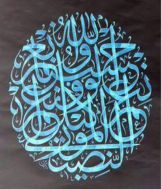 حسبنا الله ونعم الوكيل نعم المولى ونعم النصير Arabic Calligraphy Art, Beautiful Calligraphy, Caligraphy, Arabic Font, Cult, Typography Art, Graphic Design Art, Arabesque, Art And Architecture