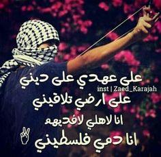 دمي فلسطيني