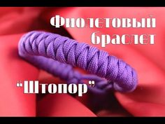 "Паракорд Плетение браслета ""Штопор"" (Paracord Corkscrew Bar) - YouTube Paracord Braids, Paracord Bracelets, Bracelet Rasta, Bracelet Tutorial, Videos, Friendship Bracelets, Macrame, How To Make, Shelf"