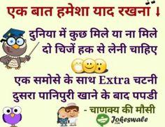 Duniya Mein 2 Cheeze Haq Se Leni Chahiye (Hindi Joke)