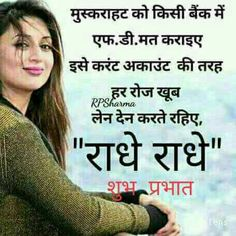 Girls Success Quotes In Hindi Motivational Good Morning Quotes, Morning Prayer Quotes, Good Morning Image Quotes, Morning Greetings Quotes, Morning Images, Sunday Images, Inspirational Quotes, Successful Life Quotes, Best Success Quotes