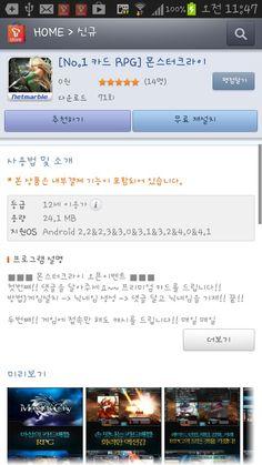 ㅠㅠ 감동. 드디어 TStore 출시. 2012-12-12