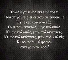 Enas kritikos.. Poetry Quotes, Me Quotes, Funny Quotes, Saving Quotes, Greek Quotes, Great Words, Word Porn, Texts, Lyrics
