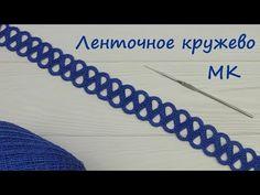 Crochet Stitches Free, Crochet Lace Edging, Irish Crochet, Body Adornment, Irish Lace, Baby Girl Fashion, Beaded Bracelets, Knitting, Pattern