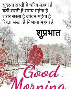 Good Morning Friday Images, Tuesday Quotes Good Morning, Morning Prayer Quotes, Good Morning Friends Quotes, Good Morning Beautiful Quotes, Hindi Good Morning Quotes, Morning Greetings Quotes, Morning Inspirational Quotes, Good Morning Messages