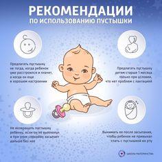 Ребенок Kids And Parenting, Parenting Hacks, Activities For Kids, Pregnancy, Teddy Bear, Mom, Comics, Disney Characters, Children