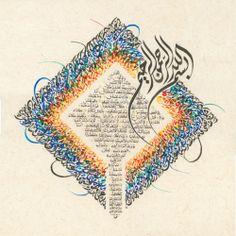 Arabic Calligraphy: The Holy Quran, Surat Abasa