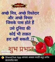 Morning Prayer Quotes, Morning Greetings Quotes, Morning Prayers, Morning Messages, Good Morning Photos, Good Morning Friends, Good Morning Good Night, Good Morning Wishes, Sufi Quotes