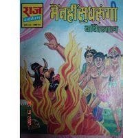 Bankelal Comics Image Read Comics Free, Comics Pdf, Download Comics, Indian Comics, Dennis The Menace, Lord Shiva, Queens, September, Articles