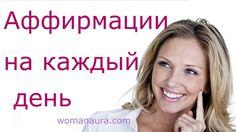 Аффирмации на день для женщин Луиза Хей видео | Аффирмации Луизы Хей на ...