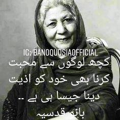 Hustle Quotes Women, Woman Quotes, Urdu Quotes, Poetry Quotes, Shah Rukh Khan Quotes, Bano Qudsia Quotes, Urdu Words, Love Poetry Urdu, Heartfelt Quotes