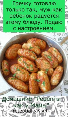 Meat Recipes, Cooking Recipes, Healthy Recipes, Roasted Vegetable Recipes, Russian Recipes, Healthy Eating Tips, Food Menu, Food Photo, Food Dishes
