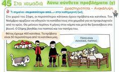 Κεφ. 45ο: Λύνω σύνθετα προβλήματα (β) Comics, Memes, Meme, Cartoons, Comic, Comics And Cartoons, Comic Books, Comic Book, Graphic Novels