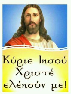 Icon orthodox Grow Up People, Always Love You, My Love, Orthodox Icons, Altars, Jesus Quotes, New Testament, Wise Words, Christianity
