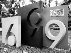 bldg address Environmental Graphic Design, Environmental Graphics, Monument Signage, Chillout Zone, Wayfinding Signs, Building Signs, Outdoor Signage, Exterior Signage, Entrance Sign