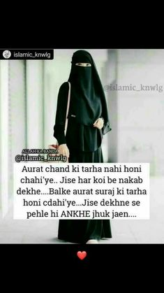 Muslim Love Quotes, Love In Islam, Allah Love, Islamic Love Quotes, Islamic Inspirational Quotes, Religious Quotes, Attitude Qoutes, Allah Quotes, Song Quotes