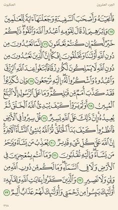 ١٥ : ٢٣- العنكبوت