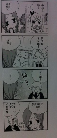 From @hiro_mashima on Twitter Does anyone know what they're saying