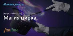 Магия цирка - квест комната среднего уровня сложности от сети квестов Изоляция в Киеве