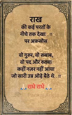 Love Poems In Hindi, Osho Hindi Quotes, Spiritual Quotes, Reality Quotes, Life Quotes, Indian Philosophy, Singing, Spirituality, Inspirational Quotes