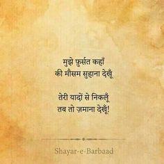 Teri yaadon ke jungle m rahta hu. Hindi Quotes Images, Shyari Quotes, Hindi Quotes On Life, Hurt Quotes, Mood Quotes, Real Friendship Quotes, Love Quotes Poetry, Secret Love Quotes, True Love Quotes