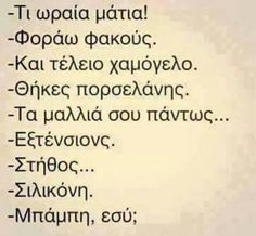 Φωτογραφία του Frixos ToAtomo. Funny Status Quotes, Funny Greek Quotes, Greek Memes, Funny Statuses, Me Quotes, Bring Me To Life, Kai, Funny Phrases, Try Not To Laugh