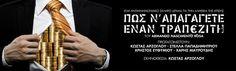 """Διαγωνισμός του Sin Radio με δώρο τέσσερις διπλές προσκλήσεις για την παράσταση """"Πώς ν' απαγάγετε έναν τραπεζίτη"""" http://getlink.saveandwin.gr/9Jl"""