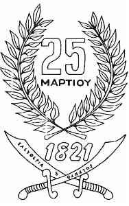 Πρόγραμμα εορτασμού 25ης Μαρτίου – 28th October, 25 March, Greek Symbol, Shape Posters, Greek History, National Holidays, School Lessons, School Organization, Coloring Pages