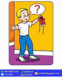 نشاط تعليمي: ماذا أسأل ؟ Brain Activities, Montessori Activities, Speech Language Pathology, Speech And Language, Story Sequencing Pictures, Indoor Games For Toddlers, Subtraction Kindergarten, Pediatric Physical Therapy, Alphabet Pictures