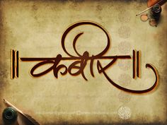 Hindi Calligraphy and Devnagri Calligraphy by inkukumar.deviantart.com on @DeviantArt                                                                                                                                                                                 More