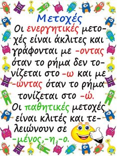 Old Scool, Learn Greek, Greek Language, Special Education, Teacher, Messages, Learning, School, Leather