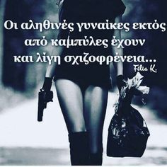 Movie Quotes, Book Quotes, Life Quotes, Funny Greek Quotes, Life Words, Powerful Women, Woman Quotes, Wallpaper Quotes, Strong Women